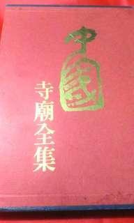◎二手書/近全新◎精裝版-中國寺廟全集(1)(2)一套#A
