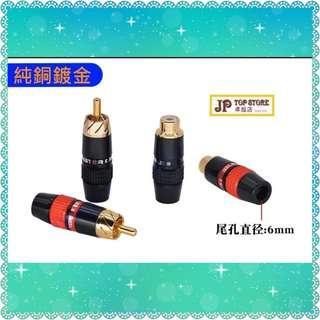 美國品牌高級純銅鍍金焊接式音頻 RCA插座蓮花公頭或母頭*1對價*【會員減3元】(型號:JP-BAT-0032) 不設即日交收,假日除外。