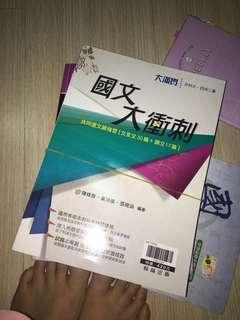 國文大衝刺(附試題本)