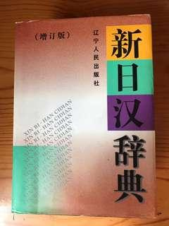 新日漢辭典 Japanese Chinese Dictionary