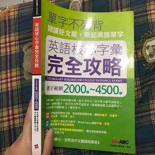 🚚 英語核心字彙完全攻略 2000-4500單字 Live ABC