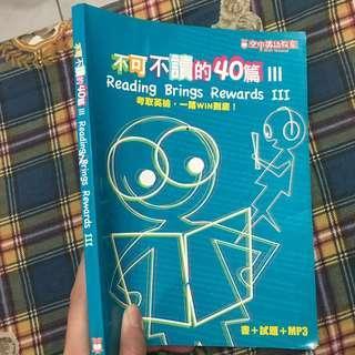 🚚 不可不讀的40篇 (英文短篇文章附光碟)空中英語教室