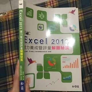 🚚 Excel 2013實力養成暨評量解題秘笈 松崗
