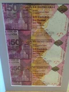 匯豐150紀念鈔 HSBC 150bank note