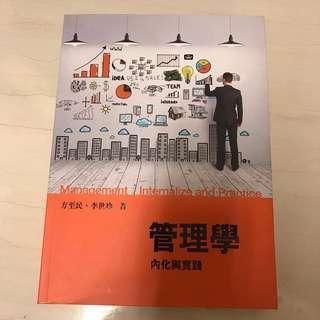 🚚 管理學-內化與實踐 前程出版 #企管系用書 #我要賣課本