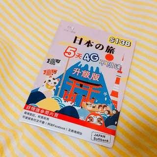 日本 4G 5天 電話卡 數據卡 不限速 特價