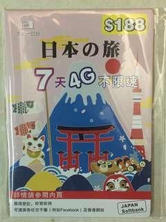 🈹多張 日本7天,無限上網卡