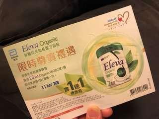 (包郵)雅培奶粉Eleva Organic買一送一券
