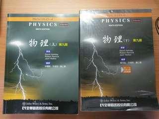 🚚 物理physics David Halliday