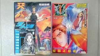 Chinese Comic: Skyliner 1 & 2 Complete Series. [天人] 1 & 2
