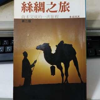 絲綢之旅- 尚未完成的一次旅程 水禾田著 售$30