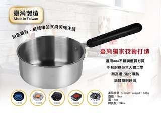 🚚 台灣製造 304不鏽鋼單柄湯鍋16cm