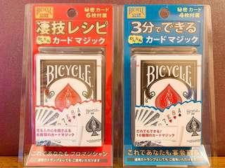 🚚 日本紙牌魔術道具 bicycle製 (魔術/收藏)