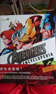 Marvel 復仇者聯盟聖典