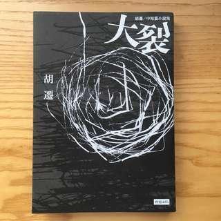 🚚 大裂-胡遷中短篇小說集【電影《大象席地而坐》改編原著】