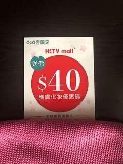 HKTV mall $40護膚化妝優惠碼