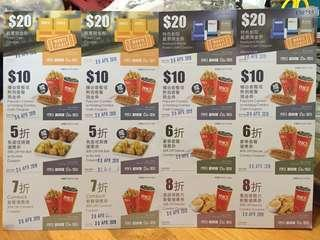 (全部)MCL戲票/小食優惠券 Discount Coupons / Vouchers