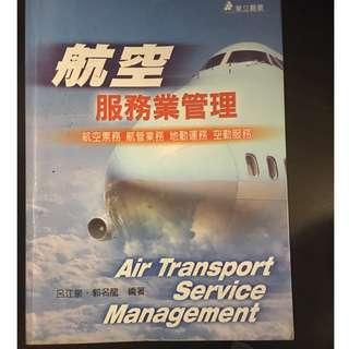 🚚 二手/航空服務業管理-航空票務、航管業務、地勤運務、空勤服務