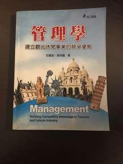 🚚 二手/管理學-建立觀光休閒事業德競爭優勢