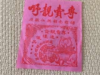 古董生菓袋包裝紙