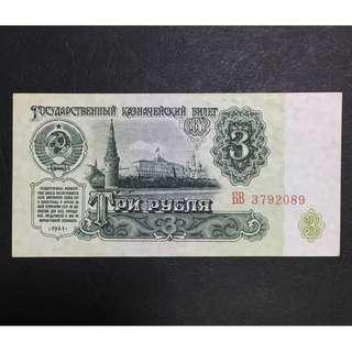 Europe Russia 1961 3 rubles