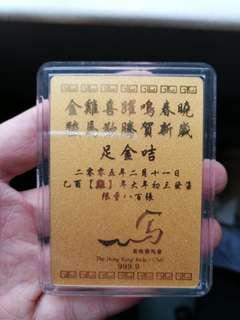 馬會2005年999.9足金咭