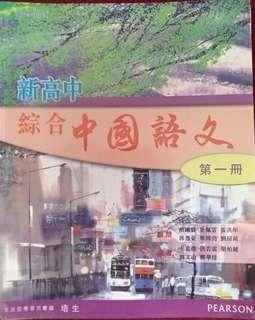 新高中綜合中國語文第一册