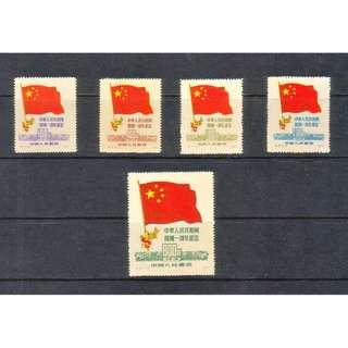 China 1950 Flags set of 5 values  SG1464-1468