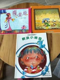 兒童故事書三本