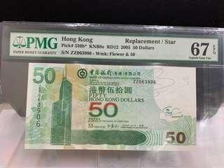 2005年中銀$50~ZZ063906
