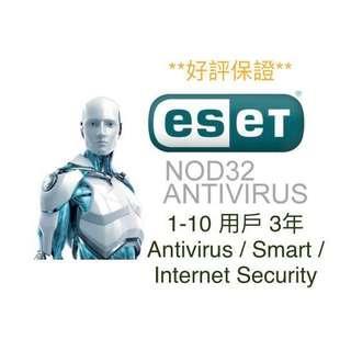 Nod32 Smart Internet Security Antivirus 最強防毒軟件 1-10用戶 電腦 平板電腦 手機