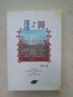 鄭梓靈小説