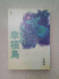 吳穎琳小説