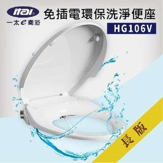 ITAI免插電環保洗淨便座 長版 /Z-FB106