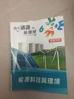 高中通識新能源科技與環境 教師版