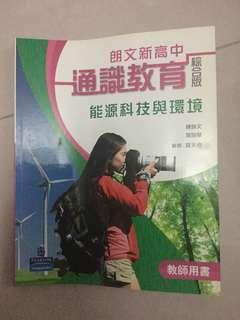 朗文新高中通識教育能源科技與環境融合班教師版