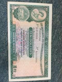 古董匯豐銀行紙幣 尾號0000