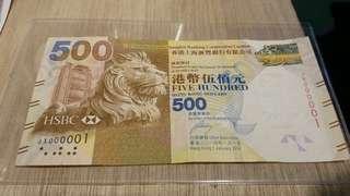 港幣2014豐500元靚數字 AU品相
