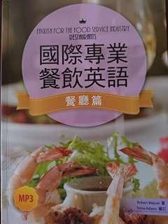 🚚 國際專業餐飲英文(餐廳篇)