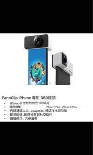 PanoClip iPhone 專用 360鏡頭(For iPhone 7 Plus / 8 Plus model only) 可議