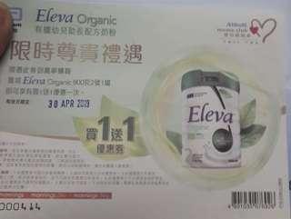 雅培eleva organic 有機奶粉 買1送1 coupon