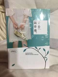 青春副作用 misa 城邦 愛情小說