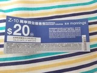 Z-10萬寧現金優惠券