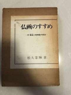 日本回流佛畫繪畫技巧書