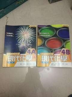 香港中學文憑 現代化學 4A