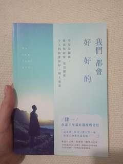 🚚 Chinese book 我們都會好好的