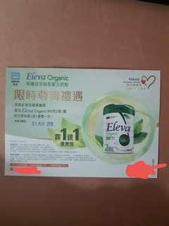 雅培 Eleva organic coupon
