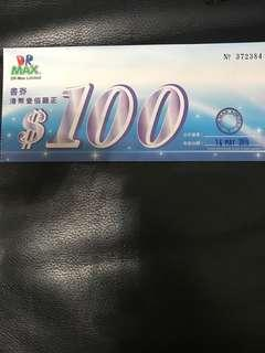 dr max 書卷 $100