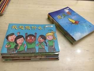 Children Easy Reading Books - Chinese