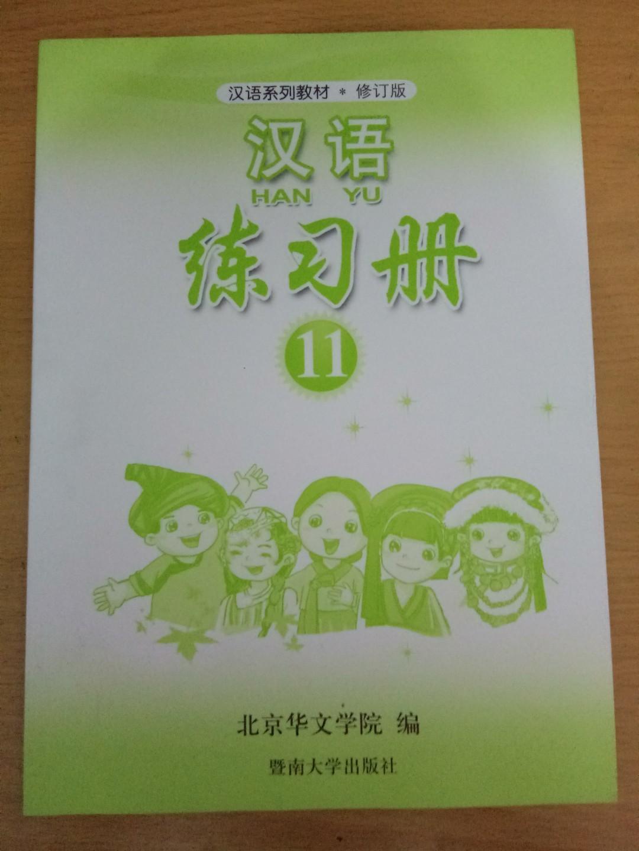 Buku Paket Dan Buku Latihan Soal Mandarin SMA Kelas XI (MANDARIN BOOKSTORE)